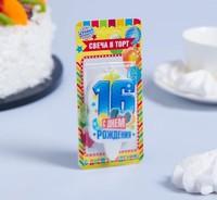 """Свеча для торта цифра """"С Днём Рождения"""" """"16"""" синяя, 5х8,5см"""