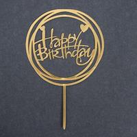 """Топпер """"С Днём Рождения"""" круг, цвет золото"""