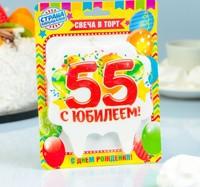 """Свеча для торта юбилейная """"55"""", 10 х 10 см"""