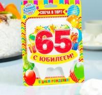 """Свеча для торта юбилейная """"65"""", 10 х 10 см"""