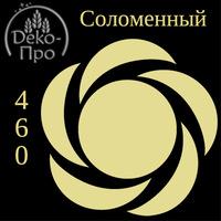 """Пищевой краситель жидкий Топ декор """"Соломенный"""" 100гр"""