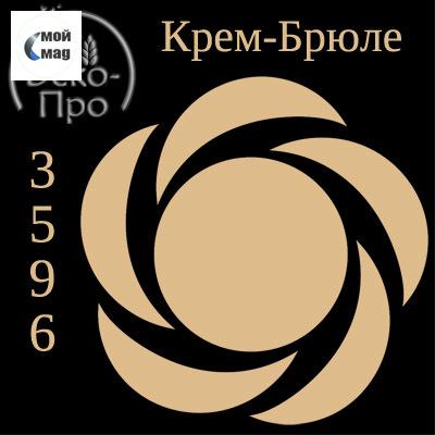 """Пищевой краситель жидкий Топ декор """"Крем-брюле"""" 100гр"""