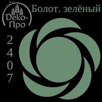 """Пищевой краситель жидкий Топ декор """"болотн. зеленый"""" 100гр"""