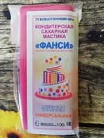 Сахарная мастика Фанси фуксия