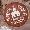 Трафарет для выпечки «С красной Пасхой», 17× 17 см