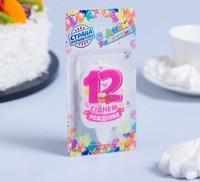 """Свеча для торта цифра """"С Днём Рождения"""" """"12"""" розовая"""