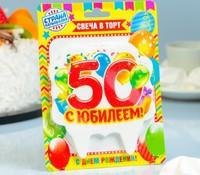 """Свеча для торта юбилейная """"50"""", 10 х 10 см"""