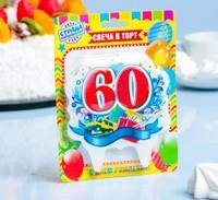 """Свеча для торта цифра облако """"Юбилейная"""" красная """"60"""""""