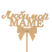 Топпер «Любимой маме», натуральный, 12,5х8 см