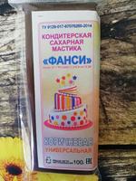 Сахарная мастика Фанси коричневая