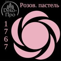 """Пищевой краситель жидкий Топ декор """"Розов. пастель"""" 100гр"""