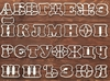 "Формы для пряников 9х10х2 см ""Алфавит"""