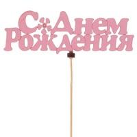 Топпер «С днём рождения», розовый