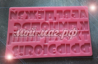 """силиконовый молд для шоколада и изомальта """"мульт  алфавит"""" высота 2.5см"""