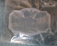 """силиконовый молд для шоколада, изомальта """"Любимой маме"""", размер 8*5см"""