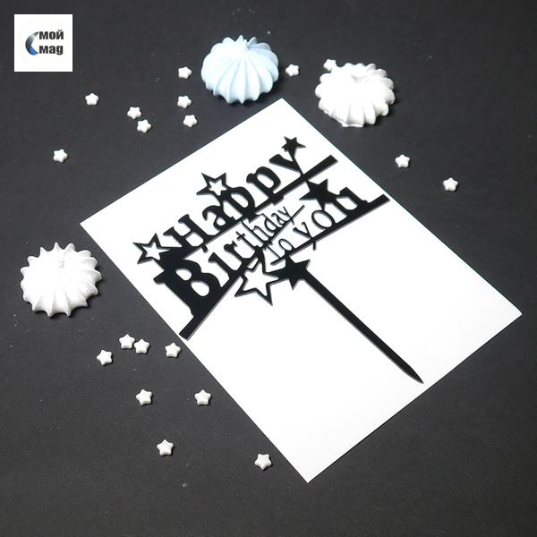 """Топпер """"С Днем рождения тебя, звезды"""" черный 8*12 см"""