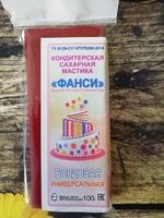 Сахарная мастика Фанси бордовая