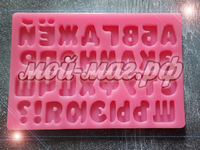 """силиконовый молд для шоколада и изомальта """"алфавит"""" высота 2см"""