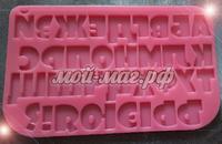 """силиконовый молд для шоколада и изомальта """"мульт алфавит"""" высота 3см"""
