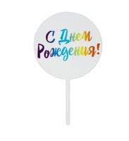 Топпер «С днём рождения!», радуга
