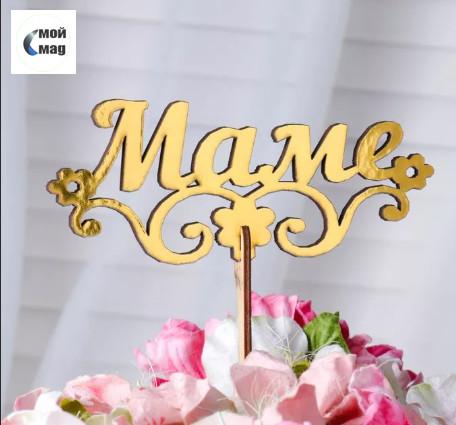 """Топпер """"Маме"""", золотой"""