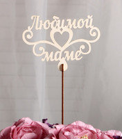 Топпер «Любимой маме», 12x8,5 см