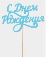 """Топпер деревянный """"С Днём Рождения"""" голубой"""